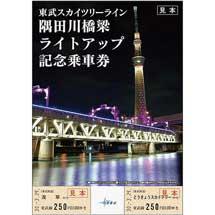 東武「東武スカイツリーライン 隅田川橋梁ライトアップ記念乗車券」発売