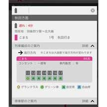 「JR東日本アプリ」に情報提供線区を追加