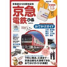 京急創立120周年記念「京急電鉄ぴあ」発売