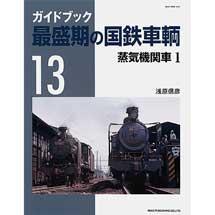 ガイドブック最盛期の国鉄車輌13蒸気機関車1