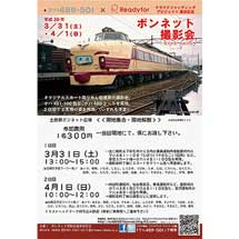 3月31日・4月1日ボンネット型特急電車保存会「ボンネット撮影会」開催