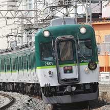 京阪2600系に淀屋橋地下延長線55周年記念ヘッドマーク