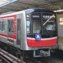 11月13日〜12月13日「Osaka Metro フェスティバル 2020」開催