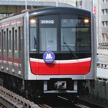 大阪市営地下鉄が民営化し大阪メトロに