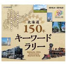 4月1日〜9月30日北海道周遊企画「北海道150年キーワードラリー」開催