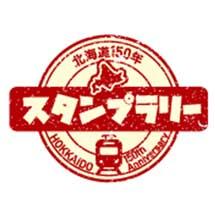 4月1日〜9月30日JR北海道×日本ハムファイターズ「北海道ご当地めぐりスタンプラリー」開催