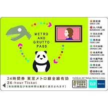 東京メトロ,『2018年度版「メトロ&ぐるっとパス」』発売