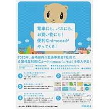 長崎電軌・松浦鉄道など,2020年から「nimoca」を導入