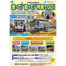 天竜浜名湖鉄道で「洗って!回って!列車でGO!」を通年開催