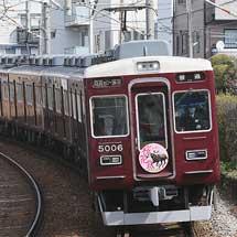 阪急5000系に『桜花賞』ヘッドマーク