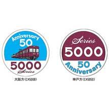 4月7日〜6月30日阪急「5000系車両誕生50周年記念列車」運行