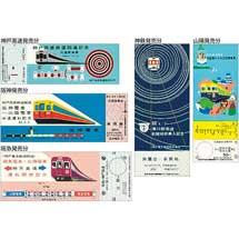 神戸高速・阪急・阪神・神鉄・山陽「神戸高速線 開通50周年 記念乗車券」など発売