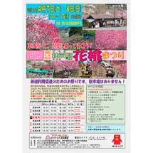 4月7日・8日わたらせ渓谷鐵道「第14回 神戸駅花桃まつり」開催