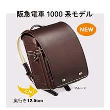 阪急百貨店「阪急電車1000系モデルのランドセル」発売