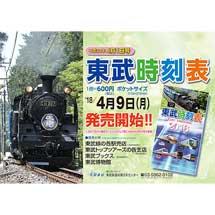 東武「平成30年4月1日号 東武時刻表」発売