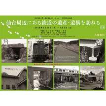4月10日〜7月7日東北福祉大学・鉄道交流ステーションで第33回企画展「仙台周辺にある鉄道の遺産・遺構を訪ねる」開催