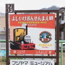 富士急のホーム駅名板がトーマスランド20周年のものに