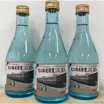 近江鉄道開業120周年記念「オリジナルラベル清酒」発売