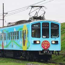 近江鉄道で「彦根—八日市 開業120周年」ヘッドマーク