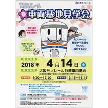 4月14日「大阪モノレール 車両基地見学会」開催
