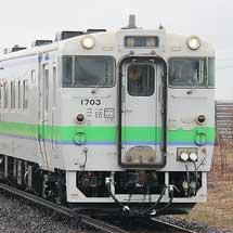 室蘭本線で臨時列車運転