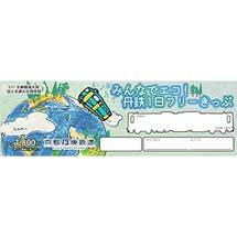 京都丹後鉄道,記念切符「みんなでエコ!丹鉄1日フリーきっぷ」発売