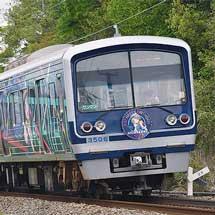 「HAPPY PARTY TRAIN」にお誕生日記念ヘッドマーク
