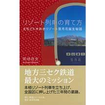 リゾート列車の育て方えちごトキめきリゾート雪月花 誕生秘話