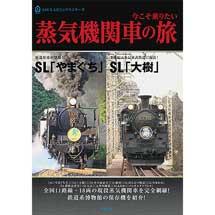 今こそ乗りたい蒸気機関車の旅