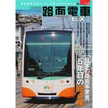 路面電車EX 2018 vol.11