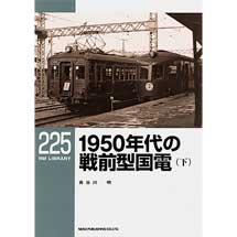 RM LIBRARY 2251950年代の戦前型国電(下)