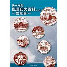 テーマ別風景印大百科VOL.1鉄道編
