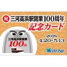 名鉄,三河高浜駅開業100周年記念カード配布&記念キーホルダー発売