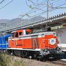 「東武ワールドスクウェア開園25周年記念列車」運転