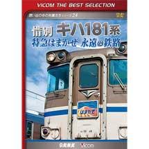 ビコム,「惜別 キハ181系 特急はまかぜ永遠の鉄路」を4月21日に発売
