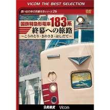 ビコム,「国鉄特急形183系 終幕への旅路」を4月21日に発売