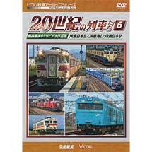 ビコム,「よみがえる20世紀の列車たち6」を4月21日に発売