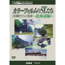 ビコム,「カラーフィルムのSL(蒸気機関車)たち〜北海道篇〜」を4月21日に発売