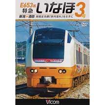 ビコム,「E653系 特急いなほ3号」を4月21日に発売