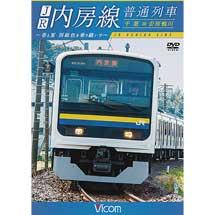 ビコム,「JR内房線 普通列車」を4月21日に発売