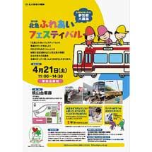 4月21日北大阪急行「2018春 北急ふれあいフェスティバル」開催