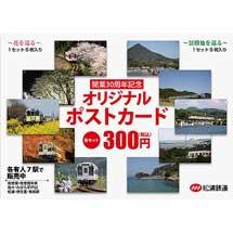 松浦鉄道「開業30周年記念 オリジナルポストカード」発売