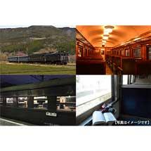 4月21日実施「第3回 大井川鐵道 長距離鈍行列車ツアー」発売
