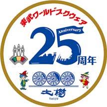 4月21日〜23日東武,SL「大樹」による「東武ワールドスクウェア開園25周年記念列車」を運転