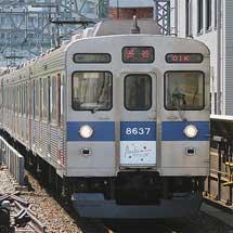 東急8500系「Bunkamura号」運転開始
