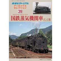 鉄道ピクトリアル アーカイブス セレクション 39国鉄蒸気機関車 タンク機