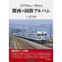 1970年代~80年代関西の国鉄アルバム