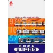 阪神,回数券カードから引き換えた回数乗車券の有効期限を変更へ