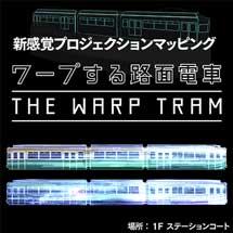 4月27日〜30日イオンモール「THE OUTLET HIROSHIMA」で参加形プロジェクションマッピング「ワープする路面電車 THE WARP TRAM」開催