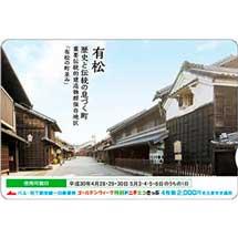名古屋市交,「ゴールデンウィーク特割ドニチエコきっぷ」を発売